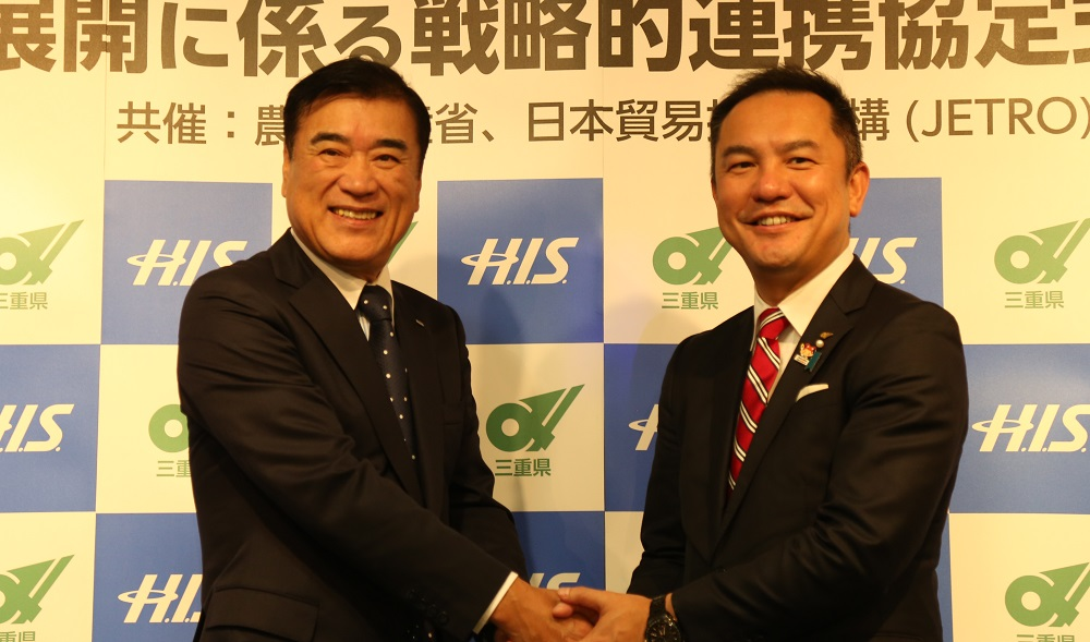 HISが商社事業に本格着手 三重県と連携、食を海外に流通へ