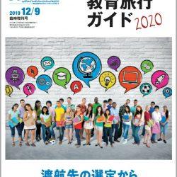 海外教育旅行ガイド2020 渡航先の選定から学びのトレンドまで一挙紹介