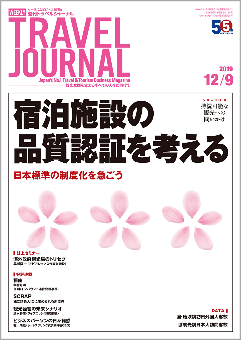 2019年12月9日号>宿泊施設の品質認証を考える 日本標準の制度化を急ごう