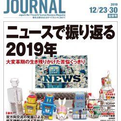 2019年12月23・30日号>ニュースで振り返る2019年 大変革期の生き残りかけた苦悩くっきり