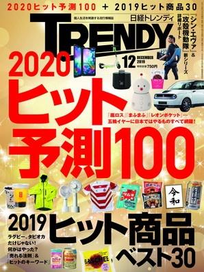 『日経トレンディ2019年12月号』 旅行の近未来と顧客増の鍵