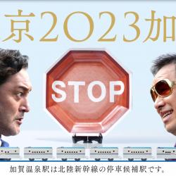 加賀市、新幹線誘致へ新動画「本当に停車駅にふさわしい?」