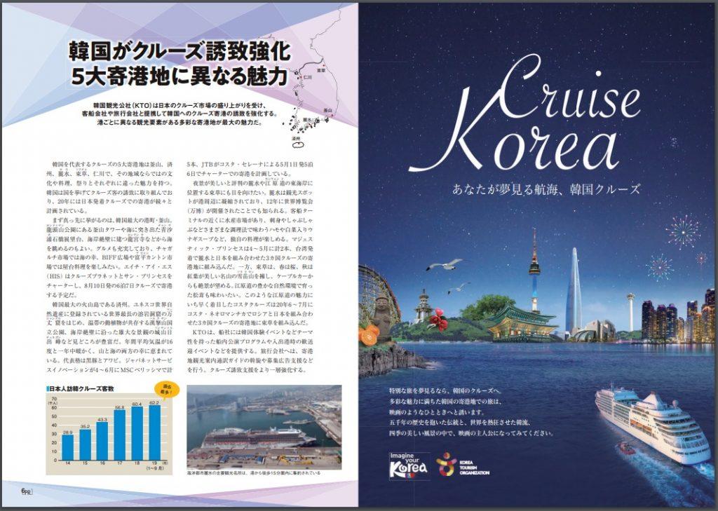 韓国がクルーズ誘致強化 5大寄港地に異なる魅力
