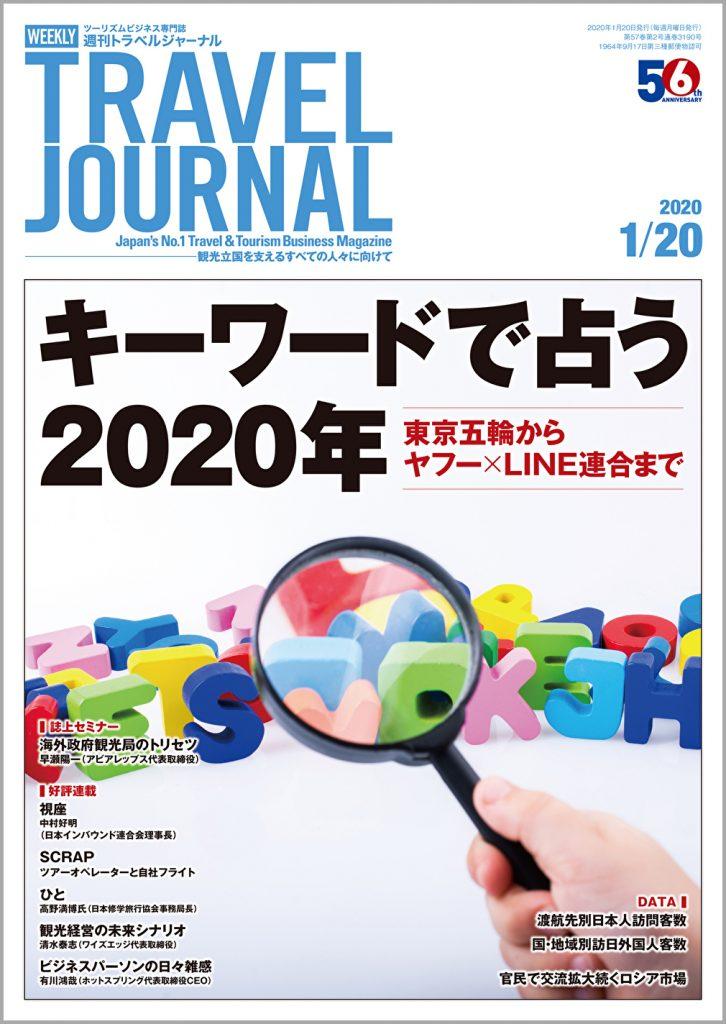 2020年1月20日号>キーワードで占う2020年 東京五輪からヤフー×LINE連合まで
