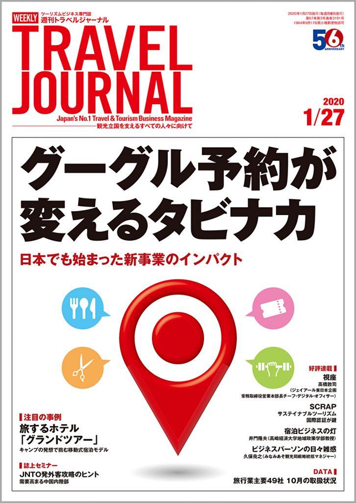2020年1月27日号>グーグルが変えるタビナカ 日本でも始まった新事業のインパクト