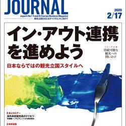 2020年2月17日号>イン・アウト連携を進めよう 日本ならではの観光立国スタイルへ