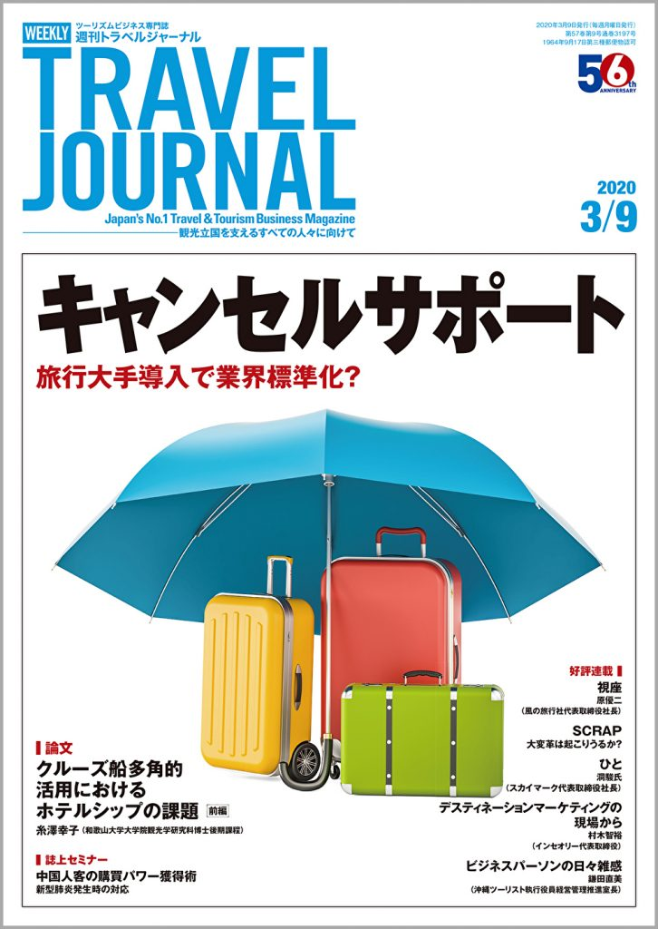 2020年3月9日号>キャンセルサポート 旅行大手導入で業界標準化?