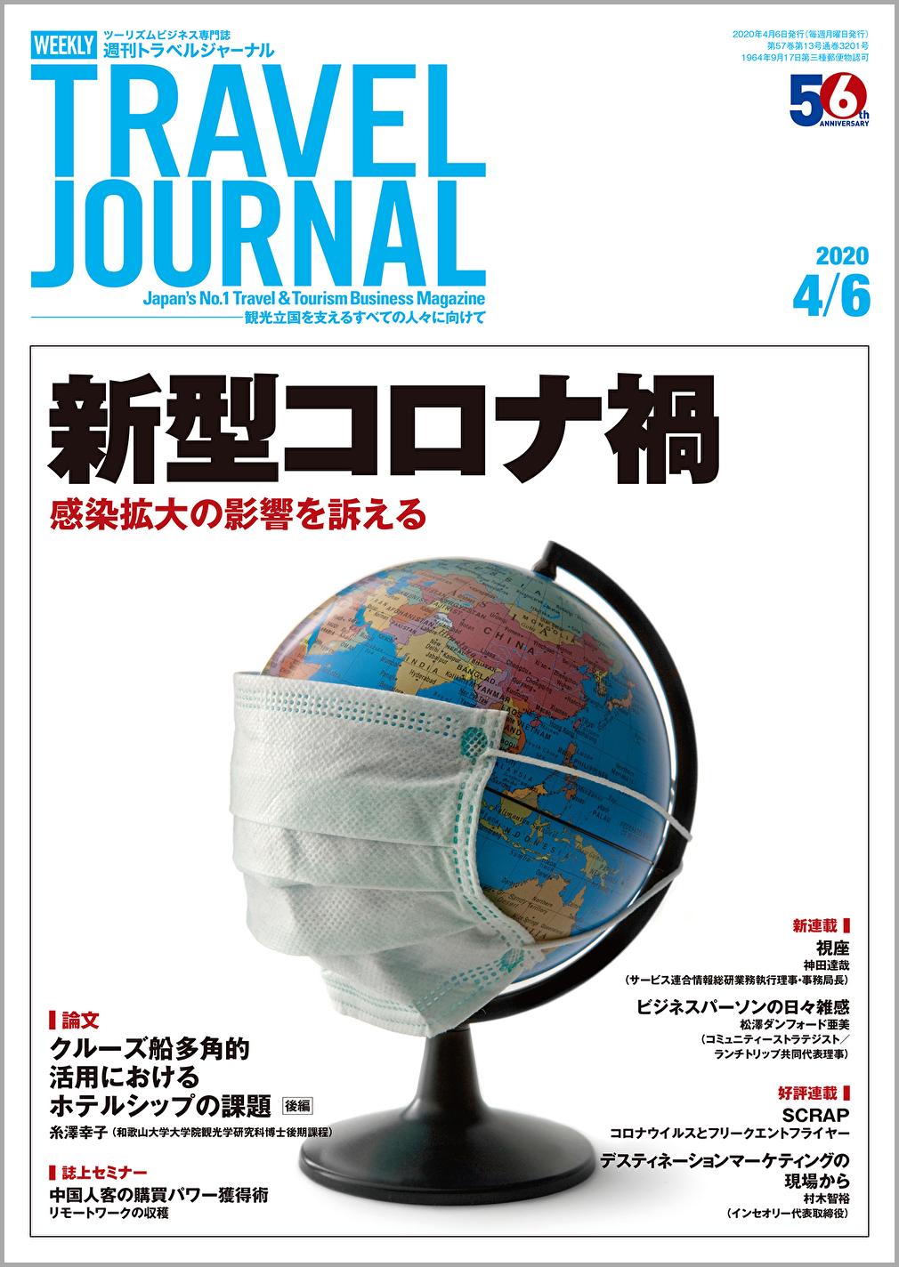 2020年4月6日号>新型コロナ禍 感染拡大の影響を訴える