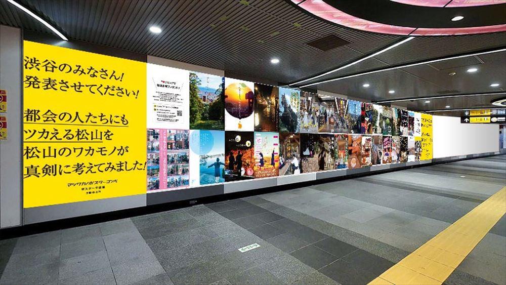 松山市、渋谷の若者に訴求 都会にない魅力で誘致