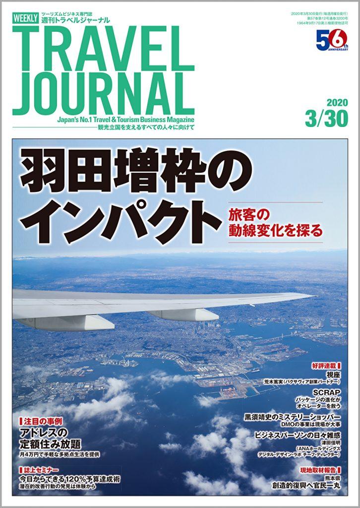 2020年3月30日号>羽田増枠のインパクト 旅客の動線変化を探る