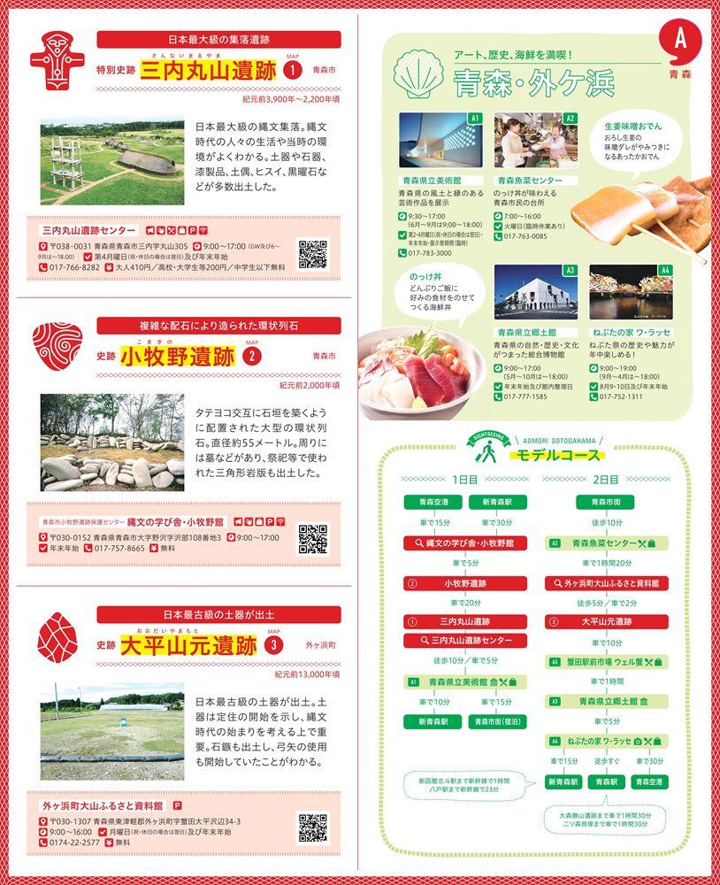 青森県が縄文遺跡周遊マップ 21年の世界遺産登録に向け