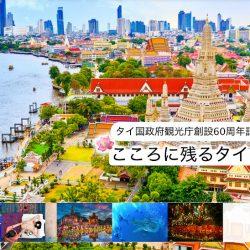<PR>タイ国政府観光庁 60周年でさらなる飛躍
