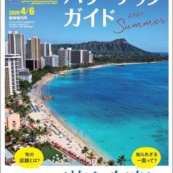 旅行販売店のためのパワーアップガイド ハワイ旅を攻略!知識upで販売体制を万全に