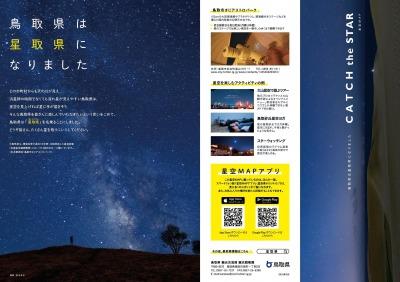 鳥取県、3密避けて星空観測 「星取県」ならではの楽しみ方提案