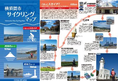 横須賀市、自転車観光を促進 ルートマップを作成