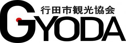 行田市観光協会の求人募集要項