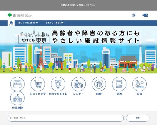 東京都がバリアフリー施設サイト 段差やトイレの有無掲載