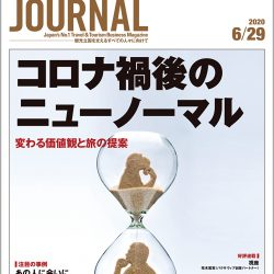 2020年6月29日号>コロナ禍後のニューノーマル 変わる価値観と旅の提案