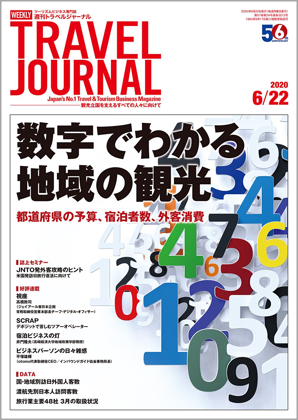 2020年6月22日号>数字でわかる地域の観光 都道府県の予算、宿泊者数、外客消費