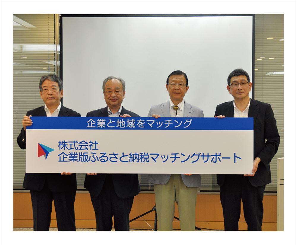 東武トップツアーズ、企業版ふるさと納税の新会社 法人営業強みに地域とマッチング