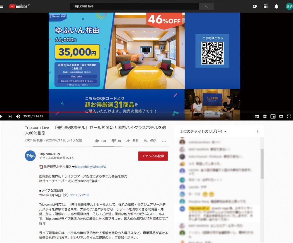 トリップドットコム、ライブ配信で国内ホテル商品販売 日本で初