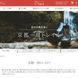 『京都一周トレイル』 近場の旅ルートを気の向くままに