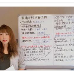 トラベリエンス、ガイド離職抑止へ収入源創出 動画で講座販売