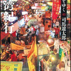 『街道をゆく40 台湾紀行』 稀代のリーダーが育んだ風土を見つめて