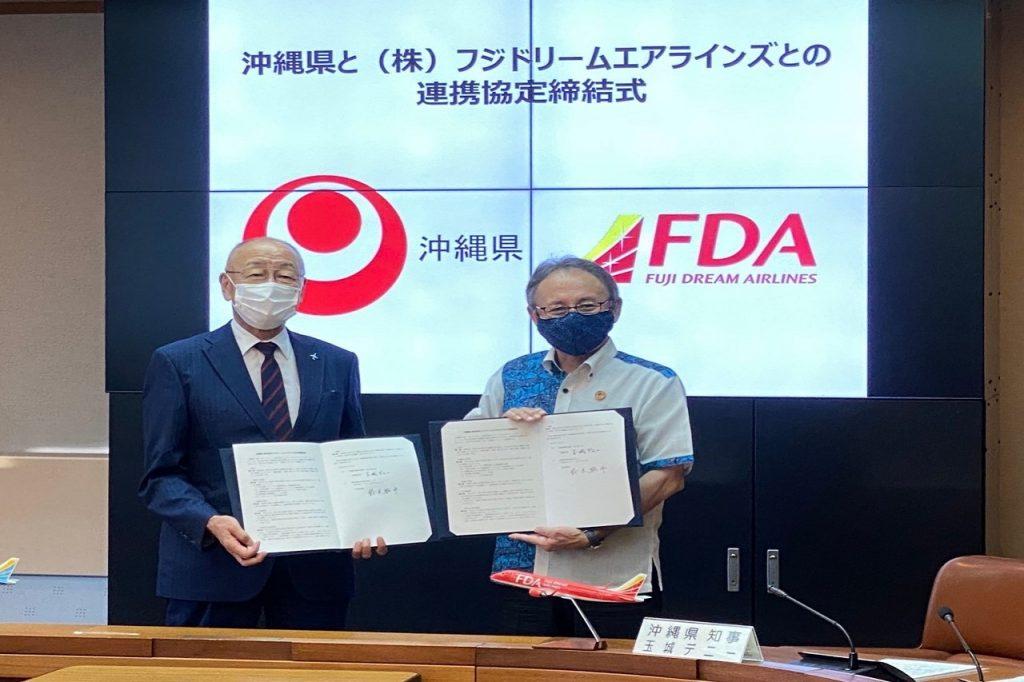 フジドリームが沖縄県と連携協定、離島の定期便・チャーター拡充