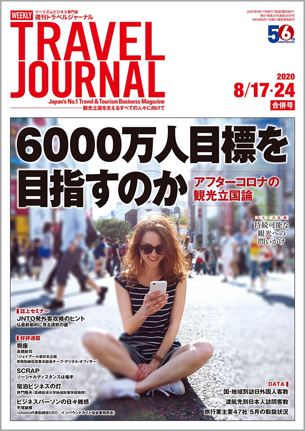 2020年8月17・24日号>6000万人目標を目指すのか アフターコロナの観光立国論