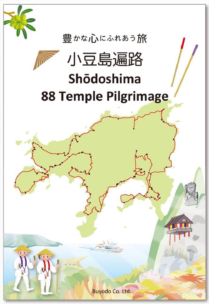 小豆島で手軽に遍路を ゲストハウス経営者夫妻が地図刊行