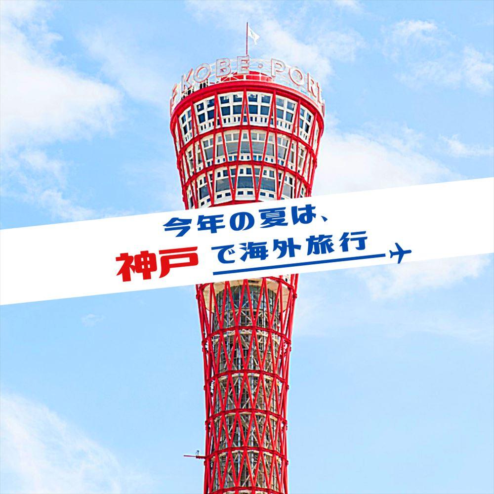 「神戸で海外旅行」サイト開設 異国情緒売りに、誘客で観光産業盛り上げ
