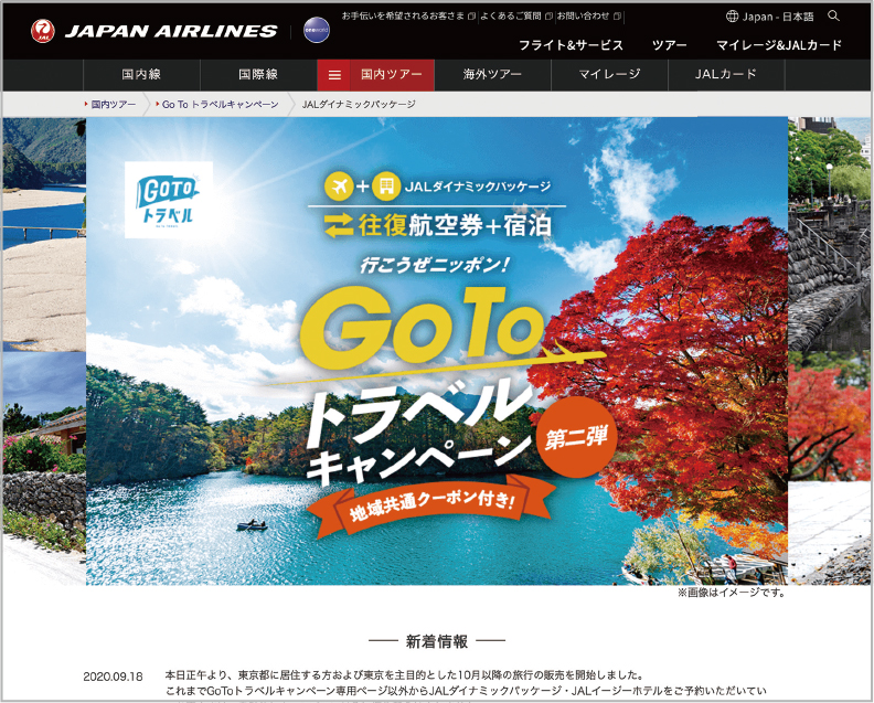 GoTo東京追加で商戦活発化 リゾート人気、都民限定プランも登場