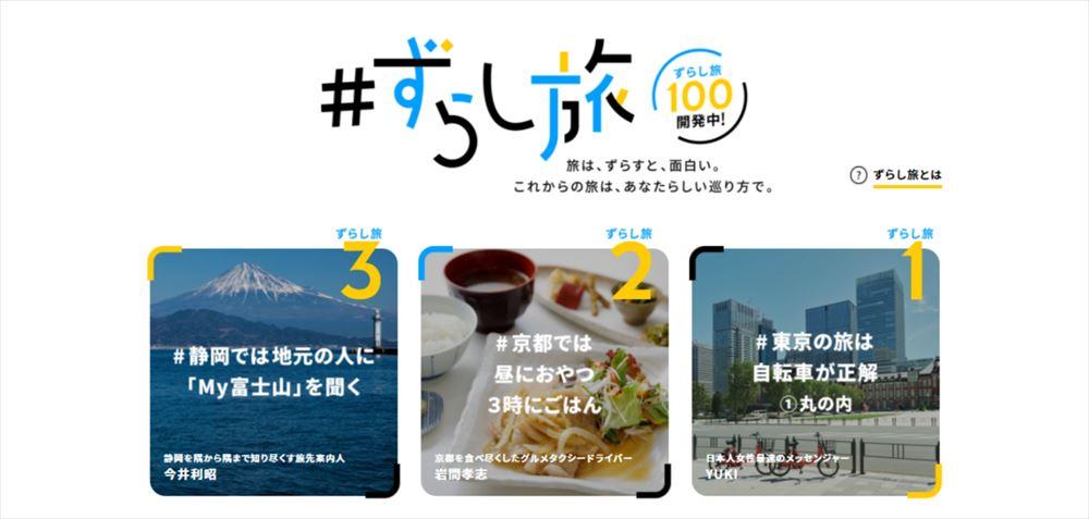 JR東海が「ずらし旅」を提案、コロナ時代の新旅行スタイル