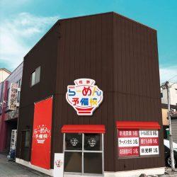 佐野ラーメンで事業承継と移住促進、後継者不足や仕事探しの課題解消