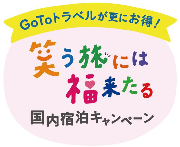 JATAが国内宿泊キャンペーン、GoToトラベルと併用可