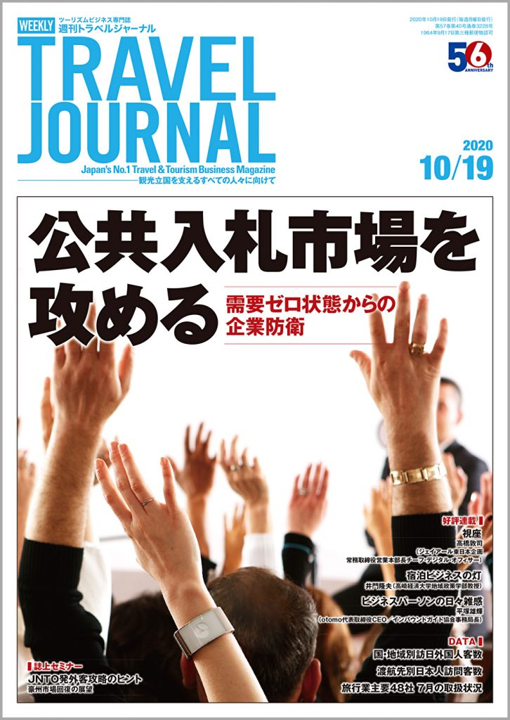 2020年10月19日号>公共入札市場を攻める 需要ゼロ状態からの企業防衛