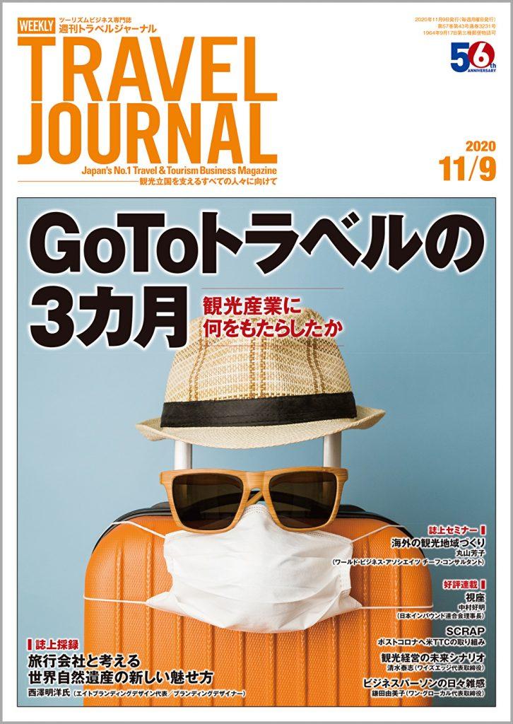 2020年11月9日号>GoToトラベルの3カ月 観光産業に何をもたらしたか