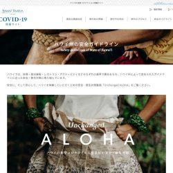ハワイ州観光局、コロナ情報サイト開設 感染状況や防止対策掲載