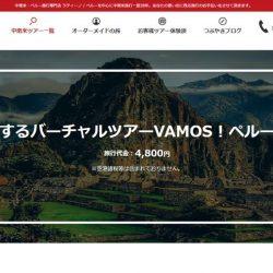 ラティーノ、窮状打開へ中南米オンラインツアー 社員旅行にも提案