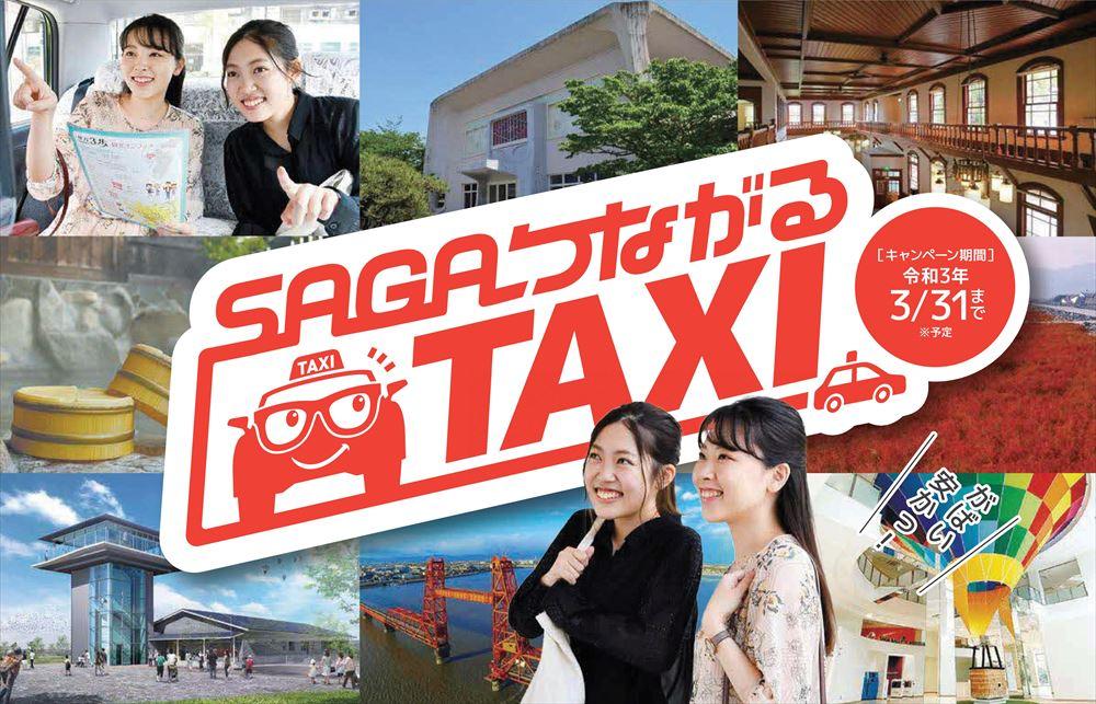 佐賀市、タクシー観光を推進 利用料金の一部を助成