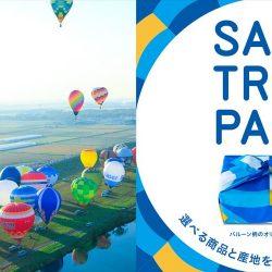 佐賀県、名産品取り寄せとウェビナー商品化 生産者が楽しみ方指南