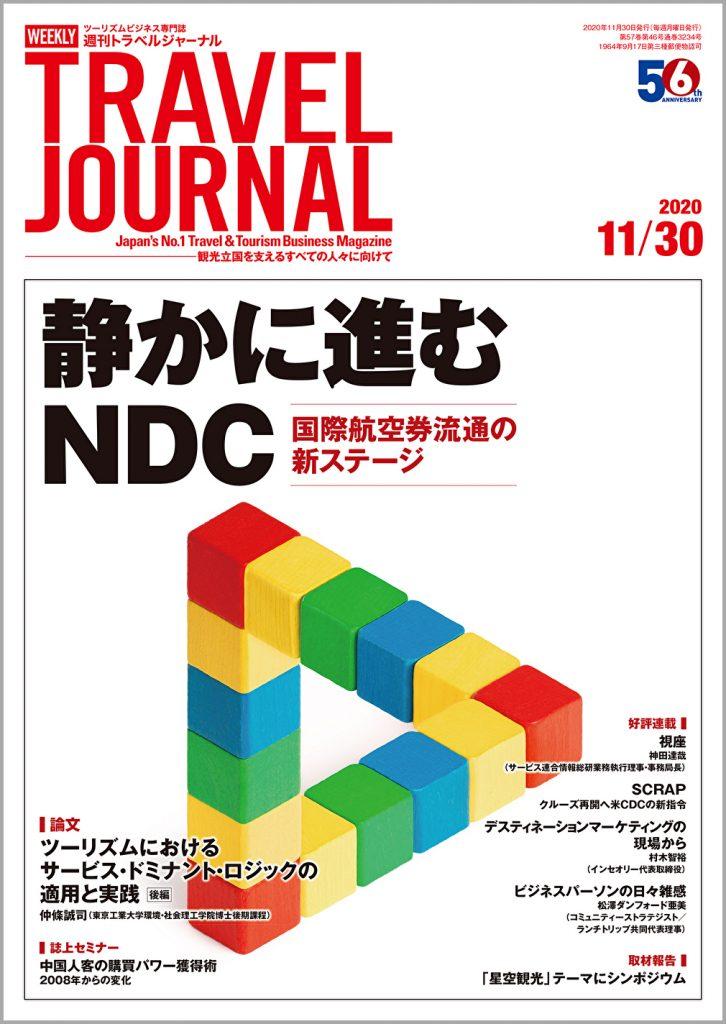 2020年11月30日号>静かに進むNDC 国際航空券流通の新ステージ