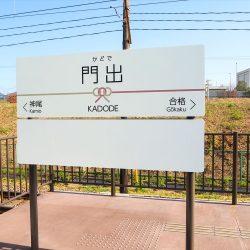 大井川鉄道に35年ぶり新駅 受験・就活生にアピール、観光体験型施設も開業