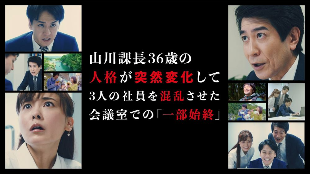 連続ドラマで長瀞へ移住促進、町役場がウェブで制作