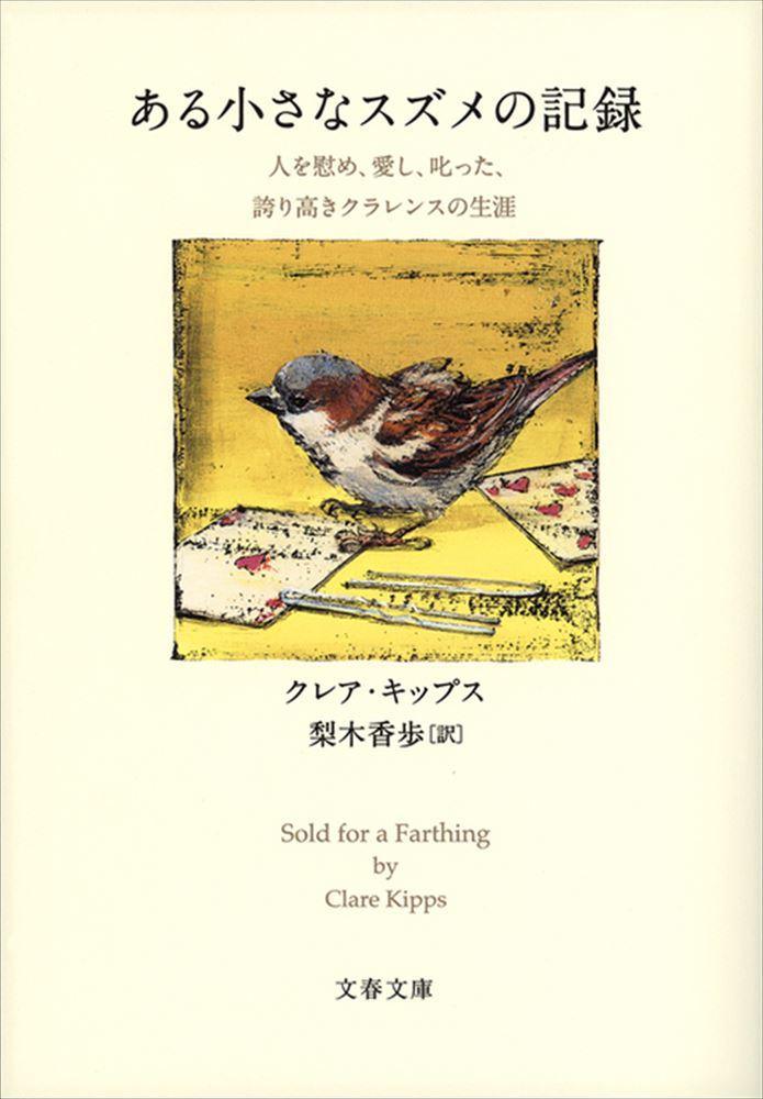 『ある小さなスズメの記録』 心落ち着かせる著者との共生