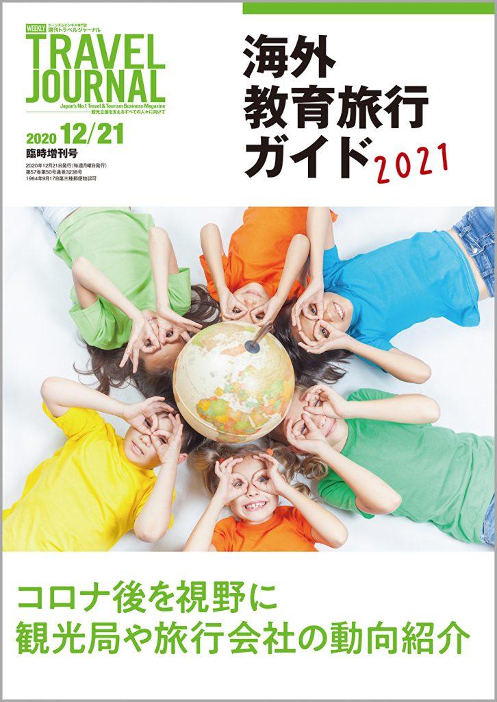 海外教育旅行ガイド2021 コロナ後を視野に観光局や旅行会社の動向紹介