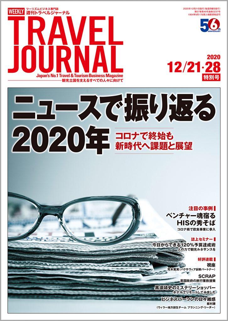 2020年12月21・28日号>ニュースで振り返る2020年 コロナで終始も新時代へ課題と展望
