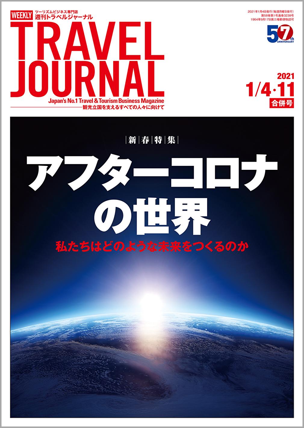 2021年1月4・11日号>アフターコロナの世界 私たちはどのような未来をつくるのか