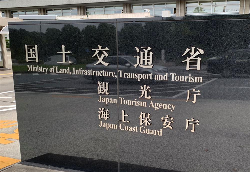 観光庁第3次補正予算1.9兆円、GoToトラベルや観光拠点再生
